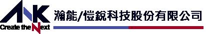瀚能/愷銳科技股份有限公司